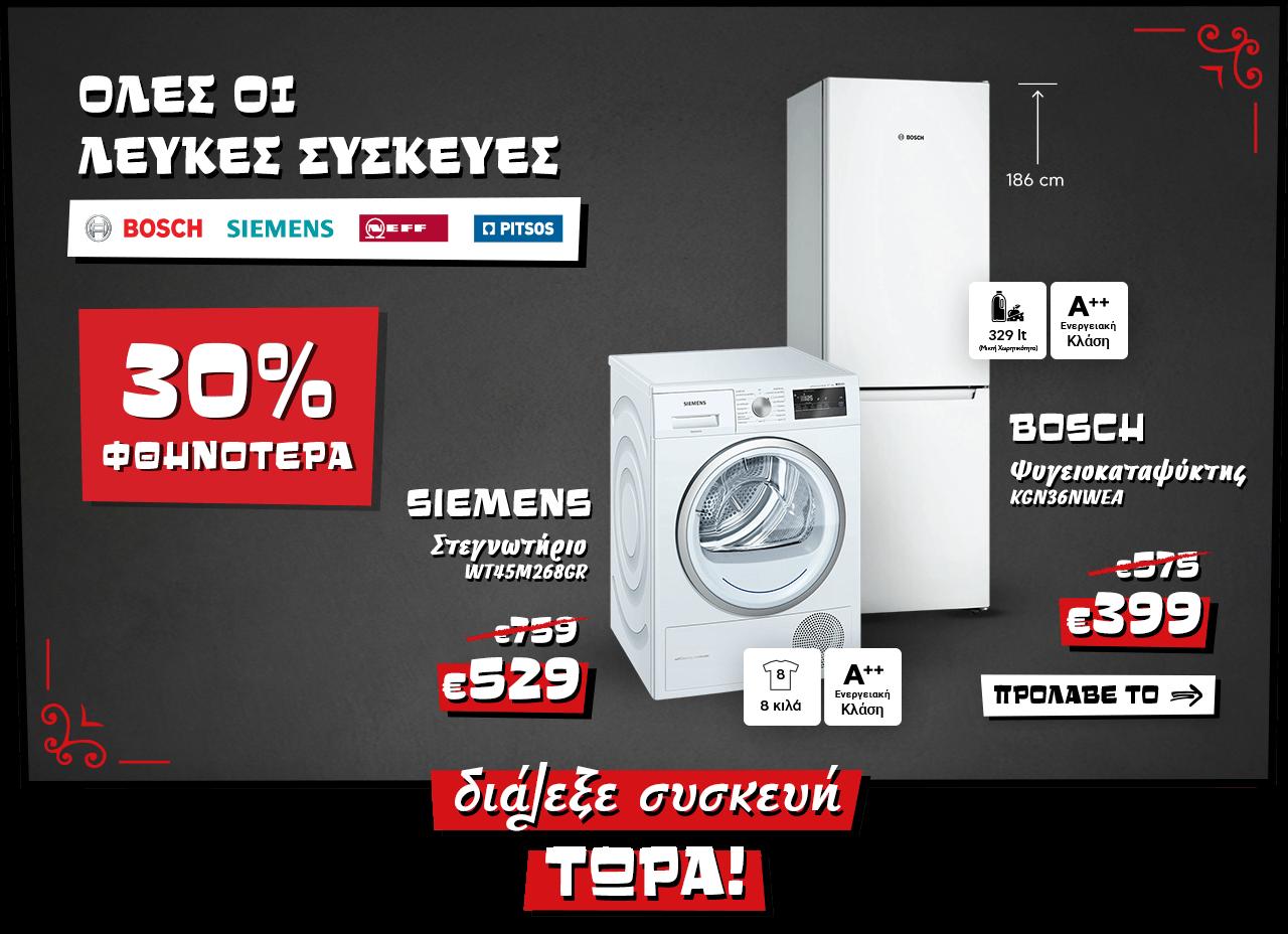 Όλες οι Λευκές Συσκευές BOSCH, SIEMENS, NEFF και PITSOS με έως 30% φθηνότερα