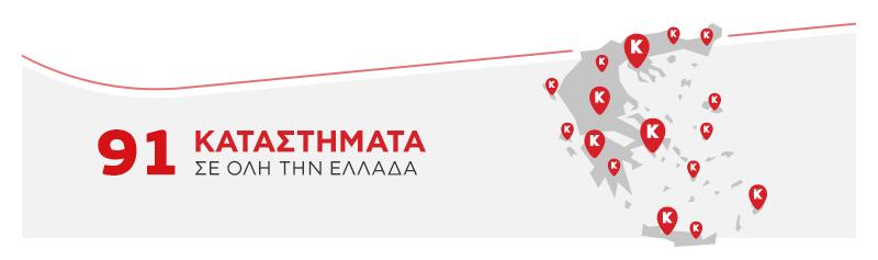95 καταστήματα σε όλη την Ελλάδα