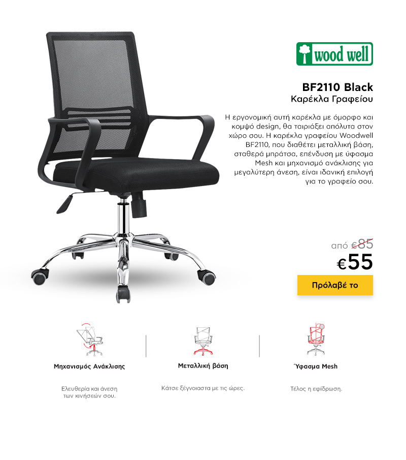 NL_P9019-SDA-CHAIRS-NLTH-PUSH-OFFICE_FURNITURE_THELO_02