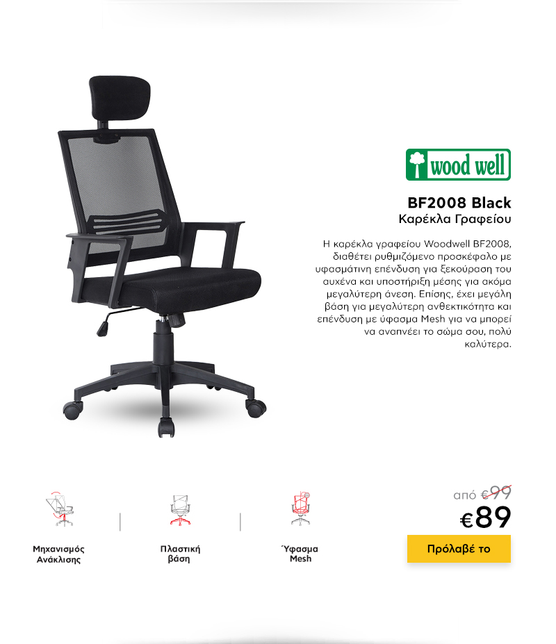 NL_P9019-SDA-CHAIRS-NLTH-PUSH-OFFICE_FURNITURE_THELO_10