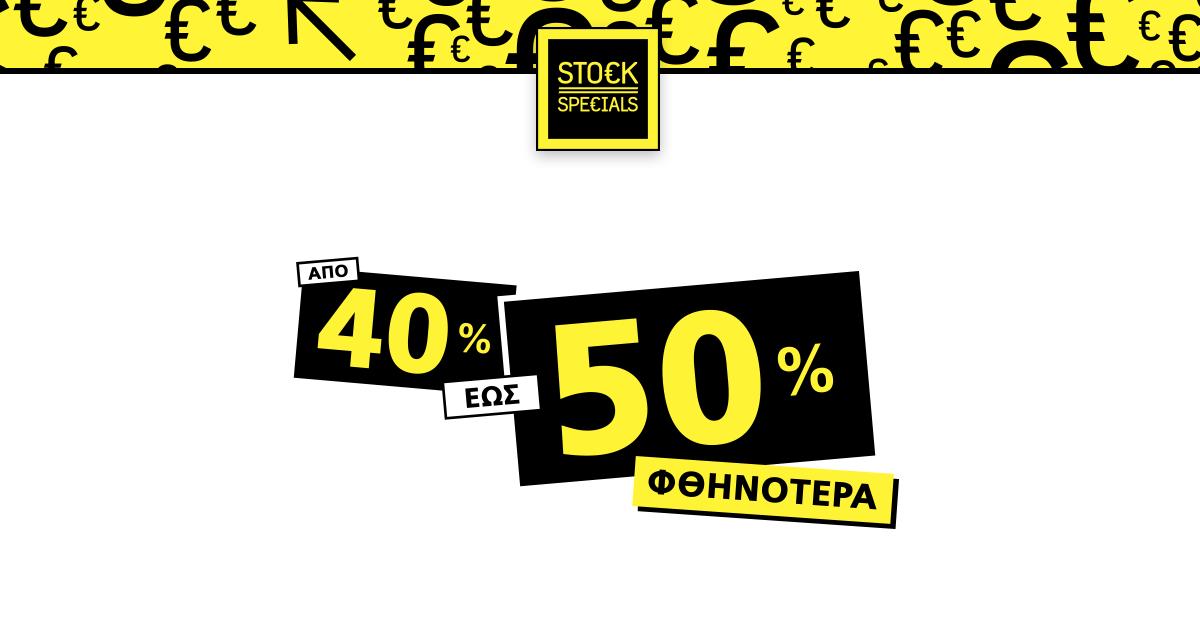 e5e9ae1008 Ισχύει για περιορισμένο αριθμό τεμαχίων έως 16 02 2019 και μόνο για αγορές  από τα συγκεκριμένα καταστήματα. Οι τιμές STOCK SPECIAL αφορούν την  ελάχιστη τιμή ...